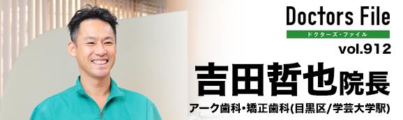 ドクターズ・ファイルのアーク歯科・矯正歯科:吉田院長